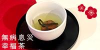 大福茶-200×100