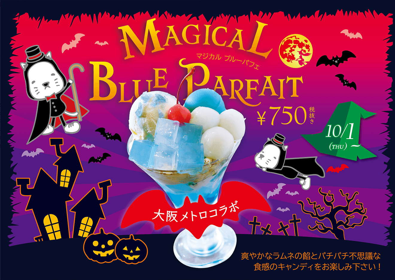 大阪メトロコラボ企画「MAGICAL-BULL-PARFAIT」
